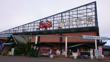 01.舞鶴港とれとれセンター