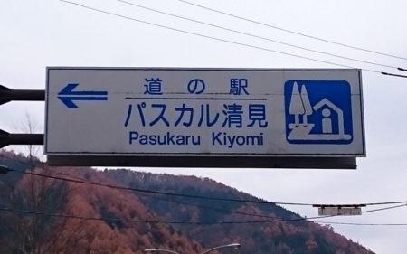 04.道の駅 パスカル清見の看板の写真