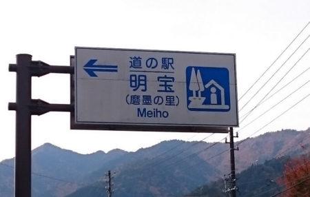 06.道の駅 明宝の看板の写真