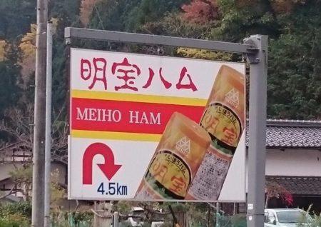 08.明宝ハム 看板の写真