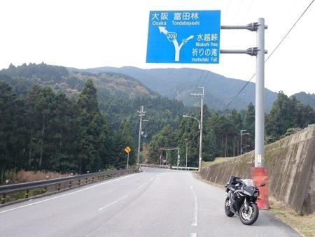 09.奈良県側『祈りの滝』分岐点