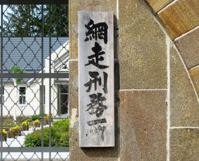 02.網走刑務所