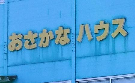 02.おさかなハウス看板の写真