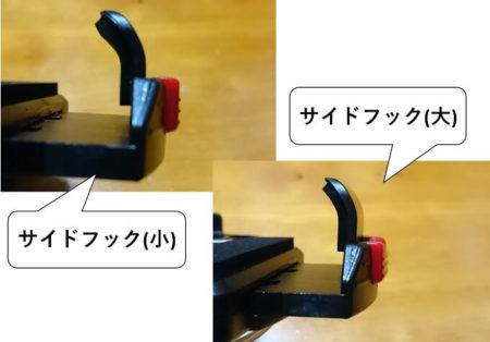 02.サイドフックの写真