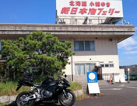 03.新日本海フェリー乗船場