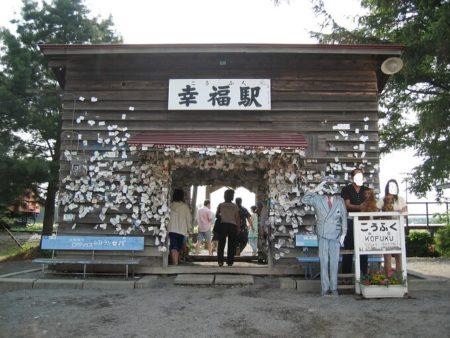 07.幸福駅4