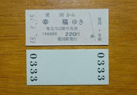 10.幸福ゆき切符