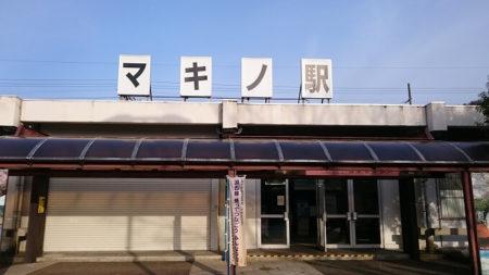 01.マキノ駅