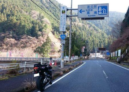 13.道の駅 吉野路黒滝3