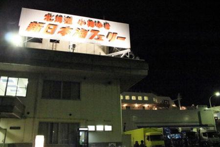 02.新日本海フェリーターミナル