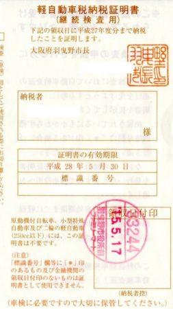 03.納税証明書
