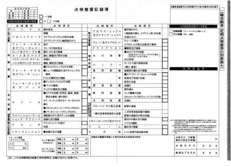 04.点検整備記録簿