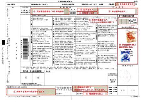06.自動車検査票