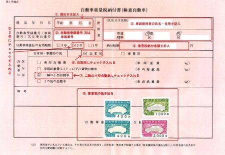 07.自動車重量税納付書
