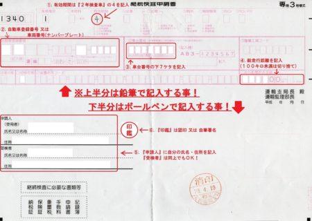 08.継続検査申請書