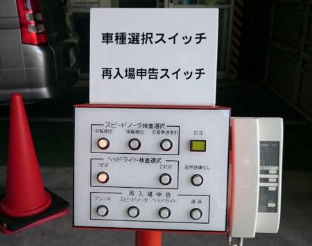 12.車種選択・再入場申告スイッチ