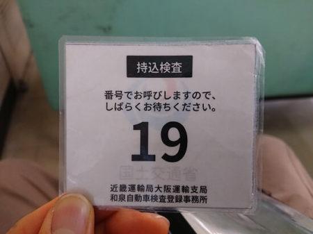 16.番号札の写真