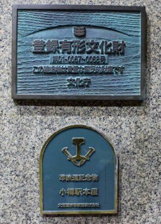 04.小樽駅は登録有形文化財