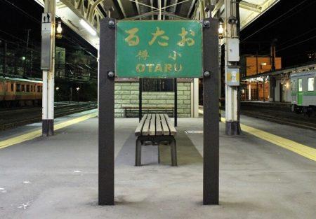 12.小樽駅名標