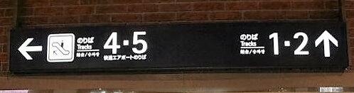 13.謎の3番線