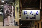 小樽駅 4番線『裕次郎ホーム』!!この駅で感じた違和感とは?