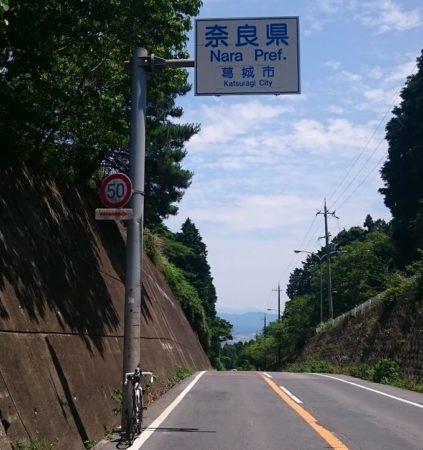 05.竹之内峠頂上の写真