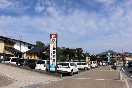 10.『松井物産』の有料駐車場の写真2