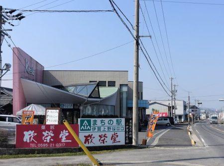 02.まちの駅 欣榮堂の写真