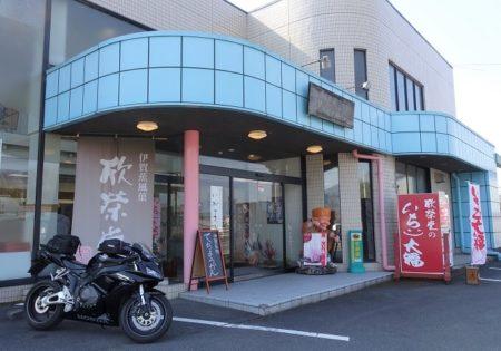 03.欣榮堂 正面玄関の写真