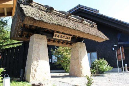 08.お亀の湯入口の写真