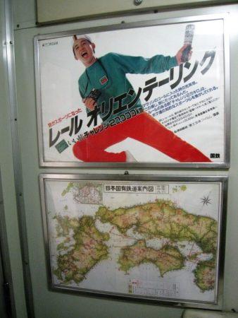 05.国鉄時代のポスターの写真