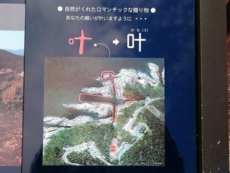 04.クルスの海にある看板の写真