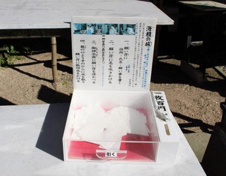 13.願い札の写真