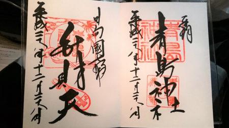 15.青島神社(御朱印)の写真