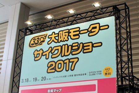 01.大阪モーターサイクルショー看板の写真