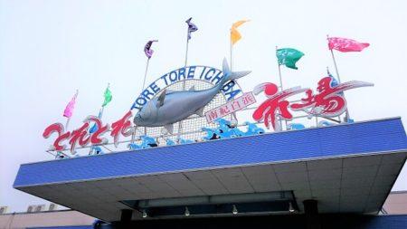 09.とれとれ市場入口の写真