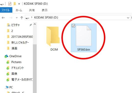 12.ファイルをSDカードに入れる写真