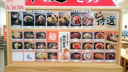 15.丼・麺コーナーメニューの写真