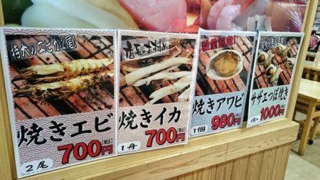 22.海鮮焼きコーナーメニューの写真