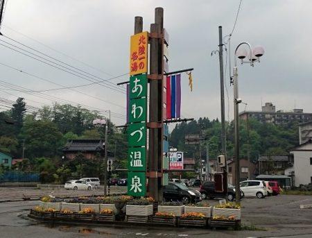 01.粟津温泉の看板の写真