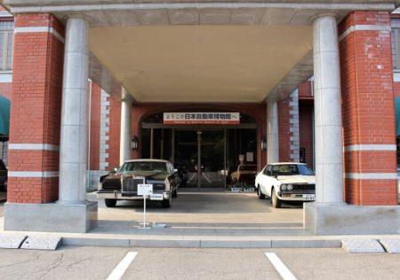 25.日本自動車博物館入口の写真