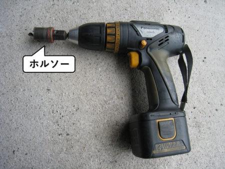 07.ホルソーを付けた充電ドリルの写真