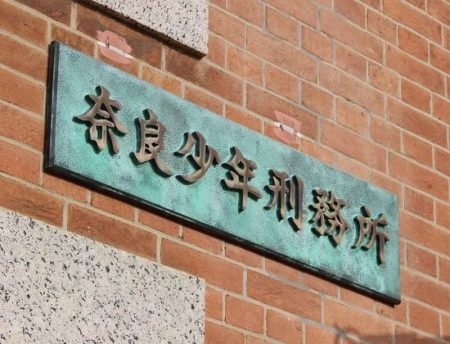 02.奈良少年刑務所看板の写真