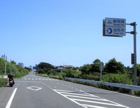 10.静岡に入った時の写真