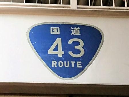 01.国道43号線標識の写真
