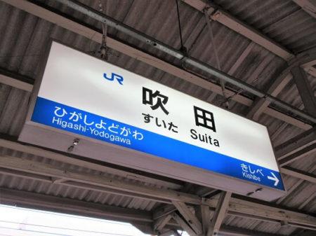 01.吹田駅表札の写真
