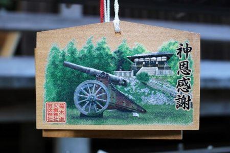 09.『加農攻守城砲』の絵馬の写真