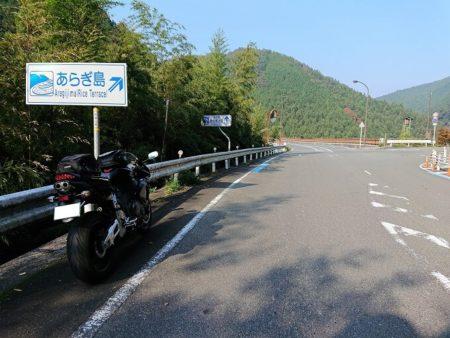 10.あらぎ島展望台へと続く道への写真