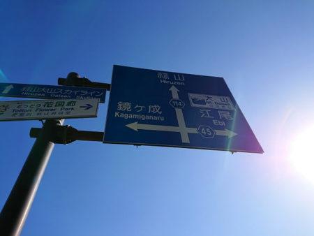 14.大山環状道路フィナーレ(標識)の写真