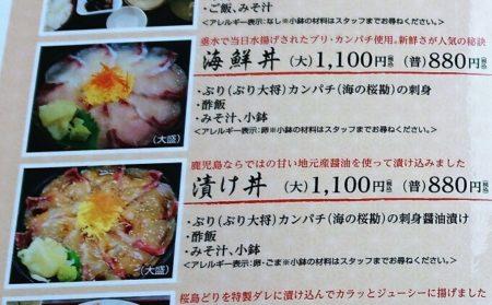 17.海鮮丼のメニューの写真